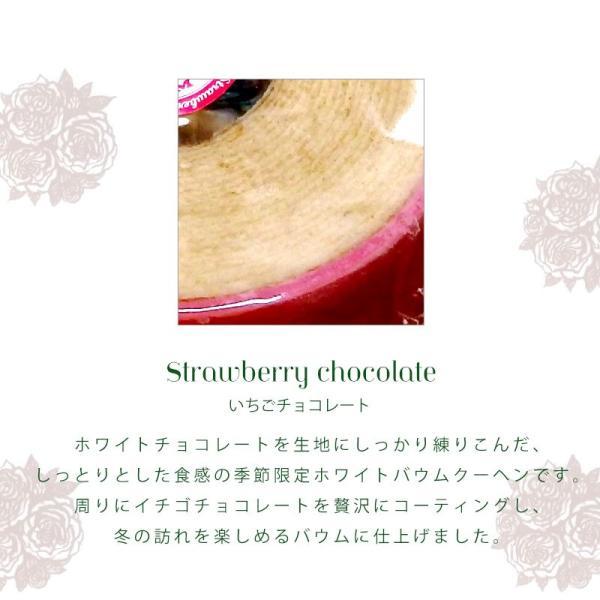 季節限定イチゴチョコバウム バウムクーヘン 10月〜3月限定 美味しい ギフト 個包装 苺 ストロベリー ホール|kensbaum|02