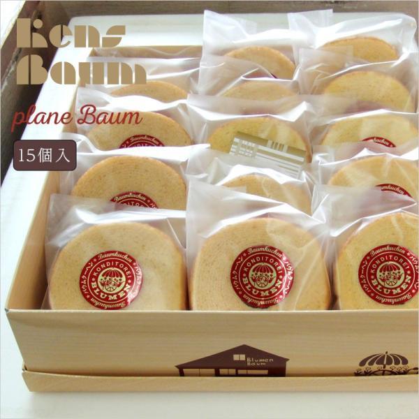 プレーンバウム15個セット バウムクーヘン 美味しい ギフト 個包装 セット 詰め合わせ お茶菓子 お茶請け プレゼント|kensbaum