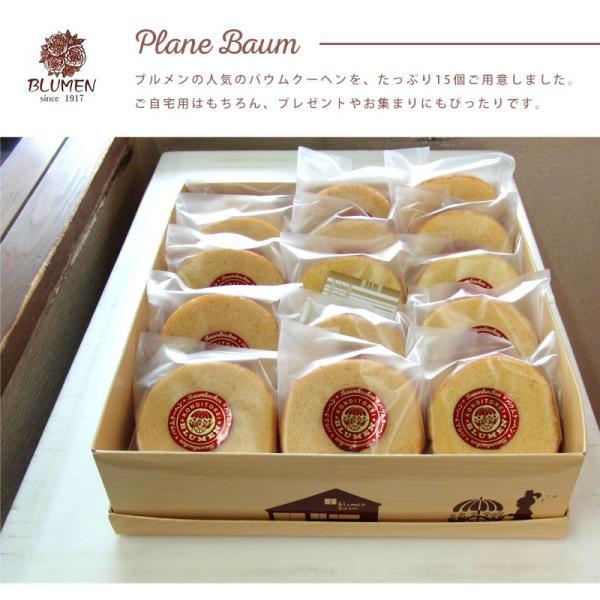 プレーンバウム15個セット バウムクーヘン 美味しい ギフト 個包装 セット 詰め合わせ お茶菓子 お茶請け プレゼント|kensbaum|03