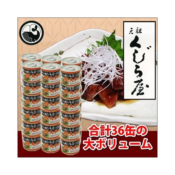 缶詰 鯨 クジラ「 元祖くじら屋の鯨大和煮缶 合計36缶セット(30+6缶) 」