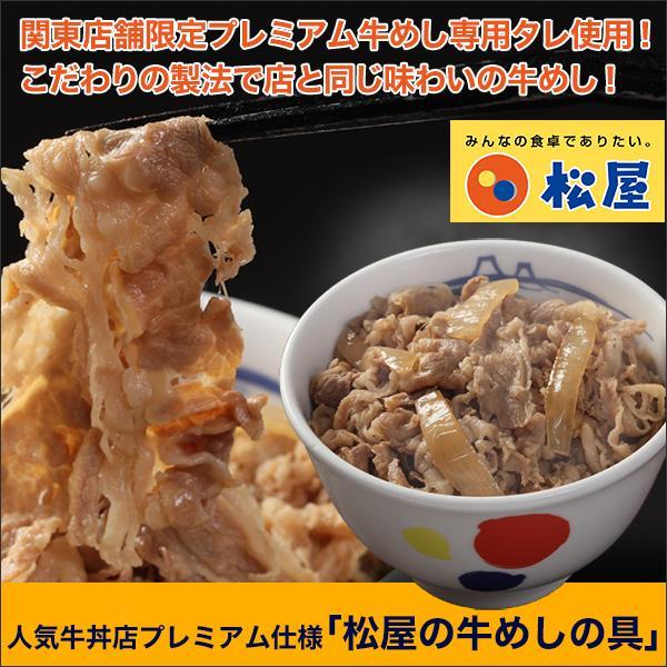 人気牛丼店プレミアム仕様「松屋の牛めしの具」20袋+黒胡麻焙煎七味