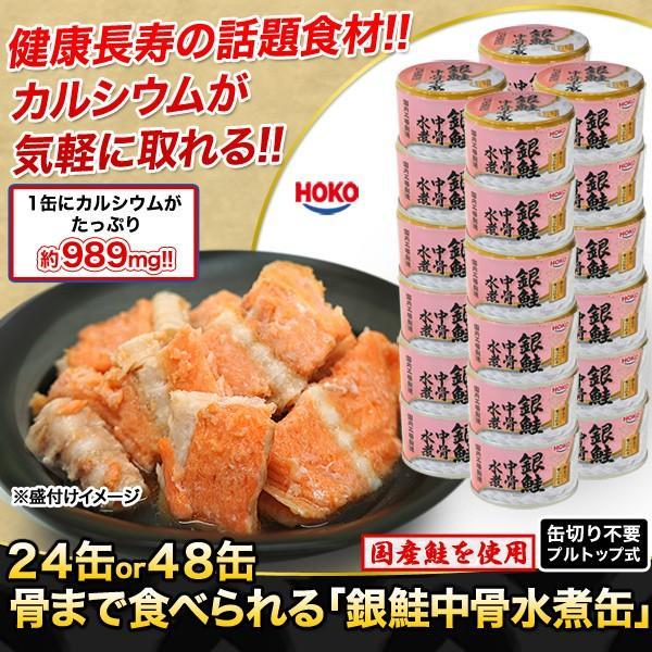 さけ サケ 缶詰 健康 鮭 骨まで食べられる「銀鮭中骨水煮缶」48缶