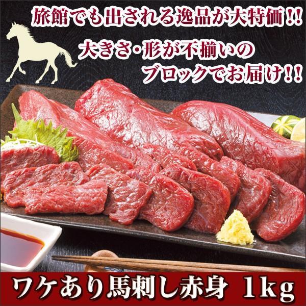 お肉 馬刺「ワケあり馬刺し赤身1kg」