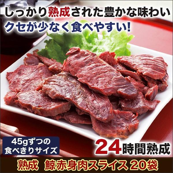 熟成 鯨赤身肉スライス 20袋