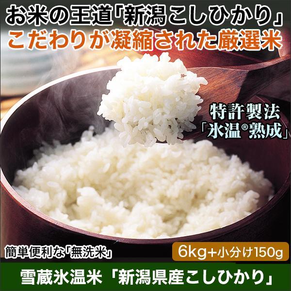 雪蔵氷温米「新潟県産こしひかり」 6kg+小分け150g