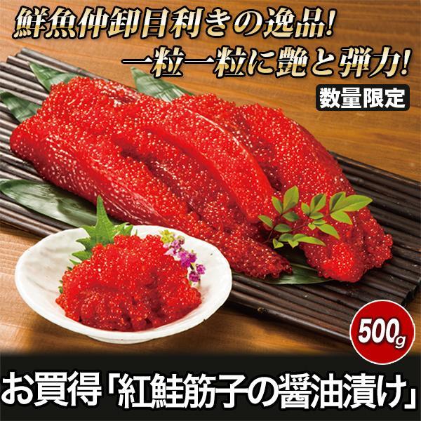 お買得「紅鮭筋子の醤油漬け」 500g