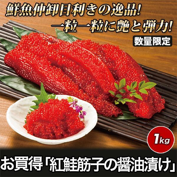 お買得「紅鮭筋子の醤油漬け」 1kg