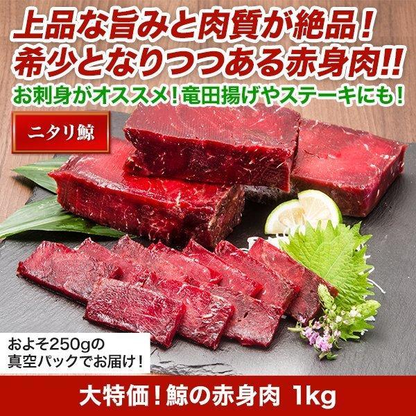 大特価!鯨の赤身肉 1kg