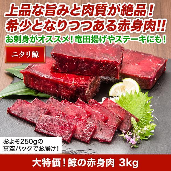 大特価!鯨の赤身肉 3kg