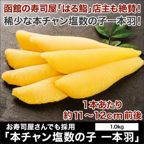 お寿司屋さんでも採用「本チャン塩数の子一本羽」1.0kg