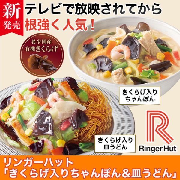 リンガーハット「きくらげ入りちゃんぽん&皿うどん」8食セット 冷凍 冷凍食品 長崎ちゃんぽん リンガーハット皿うどん