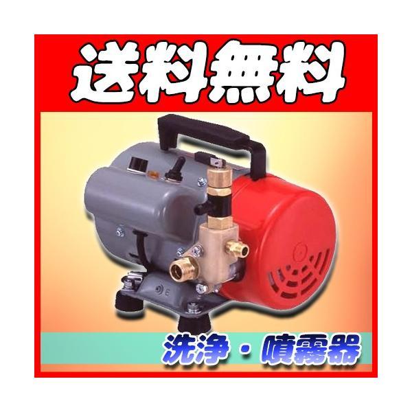 【送料無料】【寺田】 高圧洗浄噴霧器ポンパル [PP-401C] 農業機械 噴霧器 園芸機器 電気式噴霧器