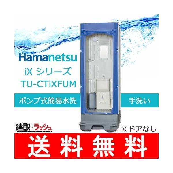 【ハマネツ】仮設トイレ イクストイレ ポンプ式簡易水洗手洗いタイプ [TU-CTiXFUM]※ドアなし メーカー直送だから安心 ハネマツ iXシリーズ