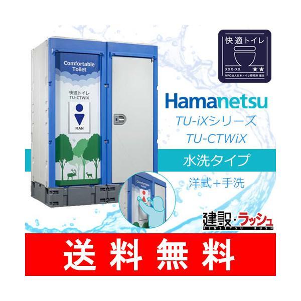 【2021年新型】【送料無料】【ハマネツ】仮設トイレ イクストイレ 水洗タイプ 洋式+手洗い [TU-CTWiX] 仮設トイレ 簡易トイレ 仮設便所