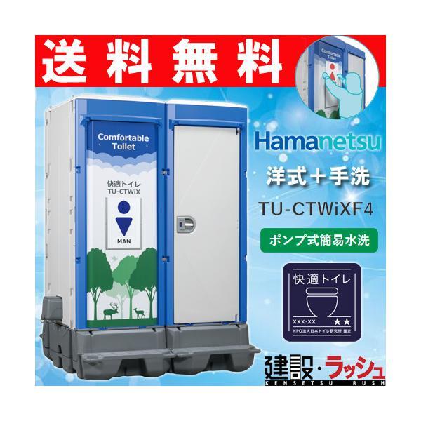 【送料無料】【ハマネツ】仮設トイレ イクストイレ ポンプ式簡易水洗タイプ 洋式+手洗い 二重便槽仕様 [TU-CTWiXF4] 仮設便所 簡易トイレ