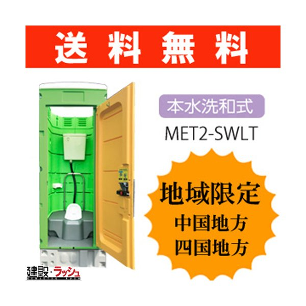 送料無料!【四国・中国地方限定】【みのる化成】 仮設トイレ 簡易トイレ 仮設便所 エコットトイレM2 和式 水洗タイプ 架台付き [MET2-SWLT]