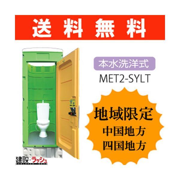 送料無料!【四国・中国地方限定】【みのる化成】 仮設トイレ 簡易トイレ 仮設便所 エコットトイレM2 洋式 水洗タイプ 架台付き [MET2-SYLT]