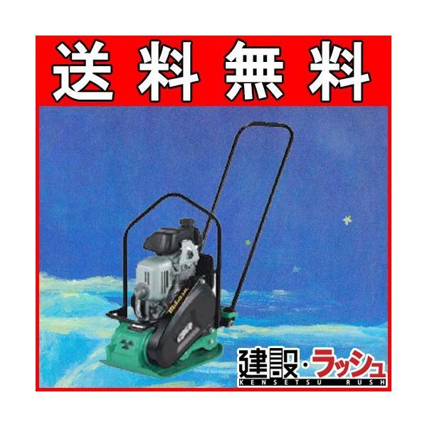 【三笠産業】 プレートコンパクター [MVC-40H] プレート コンパクター 建設機械 転圧機 転圧機械 転圧作業 転圧プレート