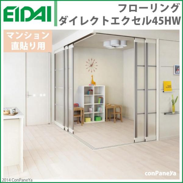 ダイレクトエクセル45HW DXWP-BM 永大産業|kentaro
