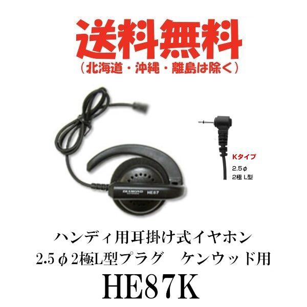 代引き不可商品 HE87K ハンディ用耳掛け式イヤホン