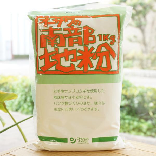 オーサワの南部地粉(中力粉)/1kg 岩手県産ナンブコムギ