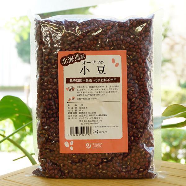 北海道産 オーサワの小豆/1kg