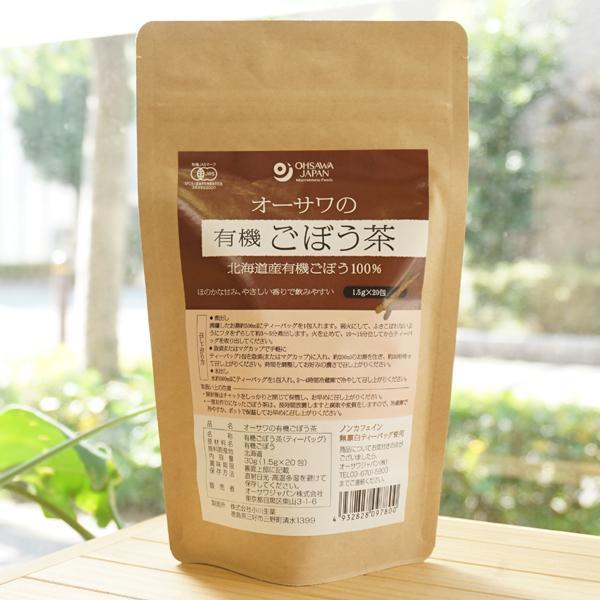 オーサワの有機ごぼう茶/30g(1.5g×20包)