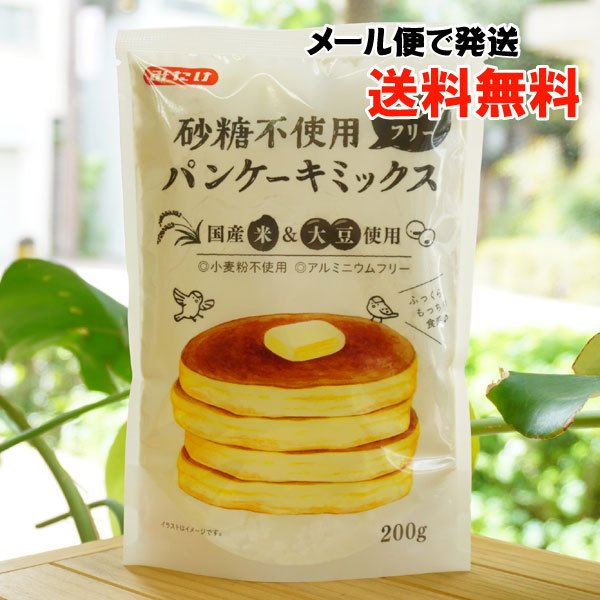 砂糖不使用グルテンフリーパンケーキミックス/200g【みたけ】【メール便の場合、送料無料】