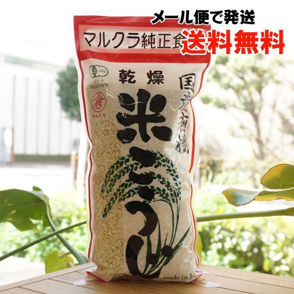 米こうじ白米(国産有機米)/500g【マルクラ食品】【メール便の場合、送料無料】