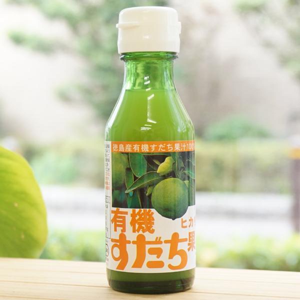 有機すだち果汁/100ml【ヒカリ】