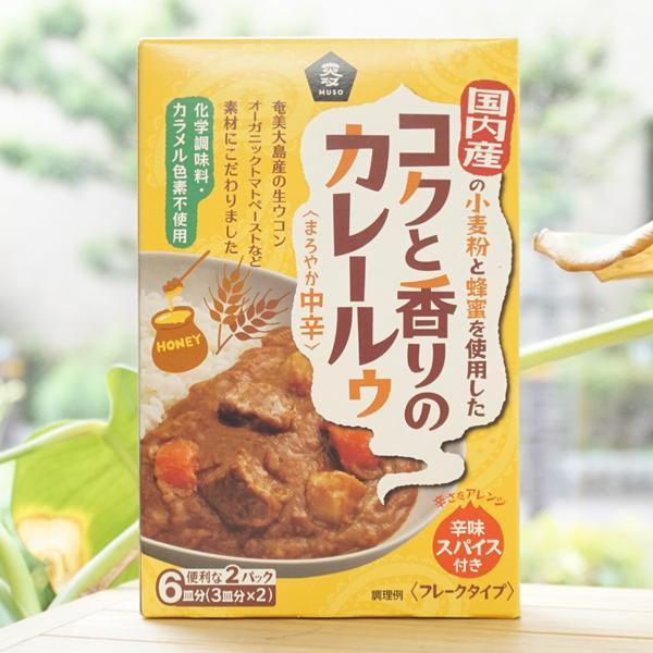 国産の小麦粉と蜂蜜を使用した コクと香りのカレールゥ(まろやか中辛)フレークタイプ/80g×2(6皿分)【ムソー】 辛みスパイス付き