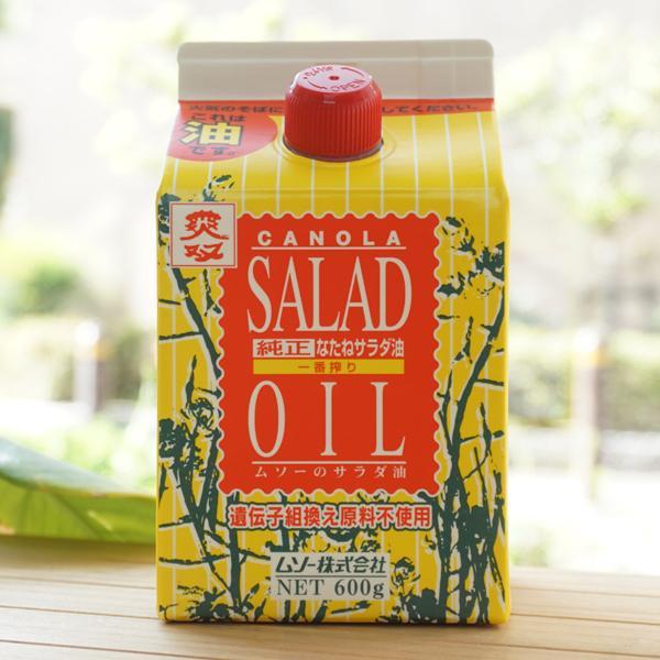 純正なたねサラダ油 一番搾り/600g【ムソー】ムソーのサラダ油