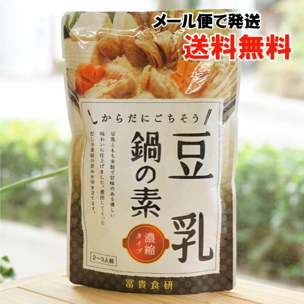 豆乳鍋の素/150g【冨貴食研】【メール便の場合、送料無料】