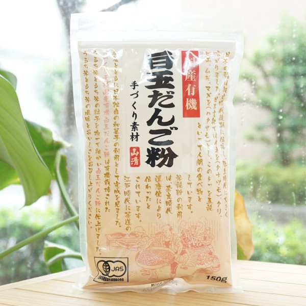 国産有機 白玉だんご粉/150g【山清】