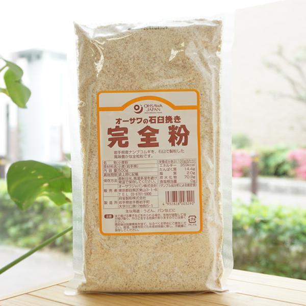 オーサワの石臼挽き完全粉(全粒粉)/500g