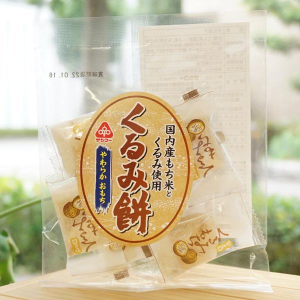 くるみ餅/100g【サンコー】