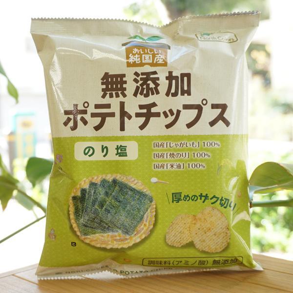 おいしい純国産 無添加 ポテトチップス(のり塩)/55g【ノースカラーズ】 厚めのザク切り 調味料(アミノ酸)無添加
