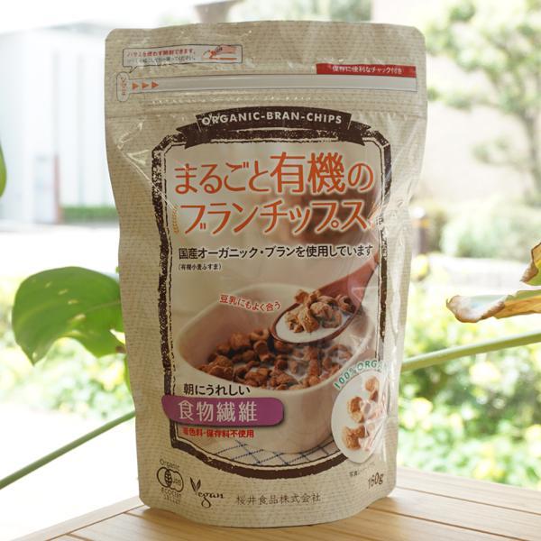 まるごと有機のブランチップス/160g【桜井食品】 国産オーガニックブランを使用しています(有機小麦ふすま) 朝にうれしい食物繊維 着色料・保存料不使用