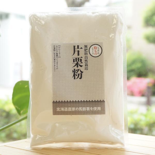 無肥料自然栽培 片栗粉/200g【サンスマイル】