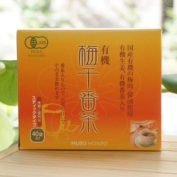 有機 梅干番茶(スティック)/40袋【無双本舗】 国産有機の梅肉・醤油使用 有機生姜、有機番茶入り