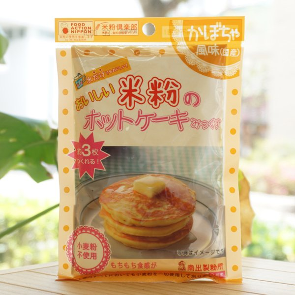 おいしい米粉のホットケーキみっくす(かぼちゃ)/120g【南出製粉】