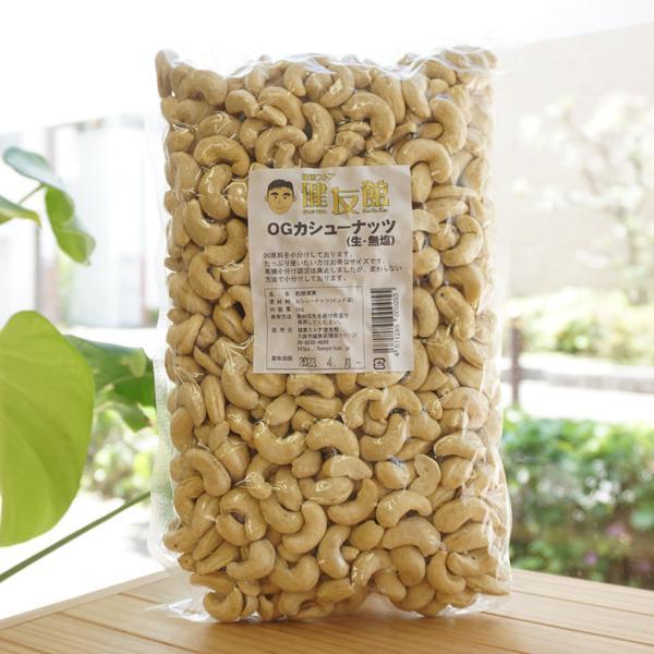 OGカシューナッツ(生・無塩)/1kg