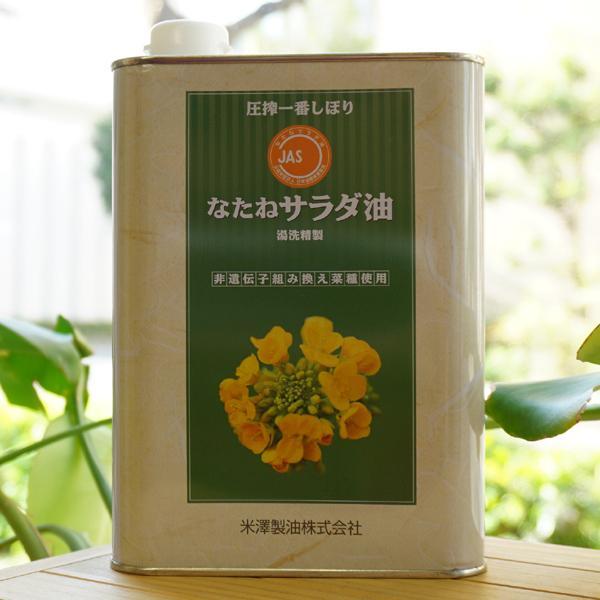 圧搾一番しぼり なたねサラダ油(缶)/1400g【米澤製油】