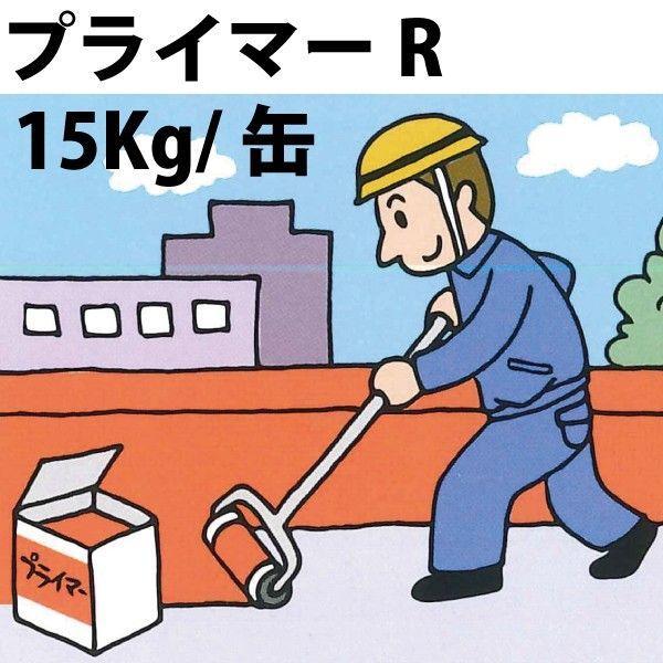 プライマー R 15Kg 1缶《バンドーシートの副資材》(000760)