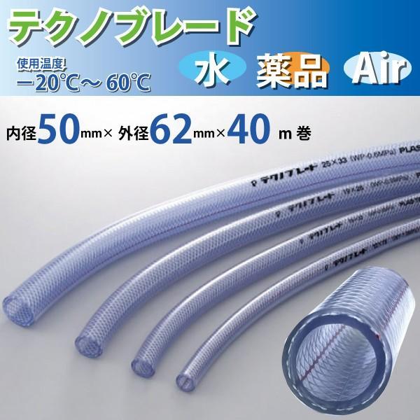 耐圧ホース・テクノブレード TB-50 内径50mm×外径62mm×40m巻(プラス・テク)