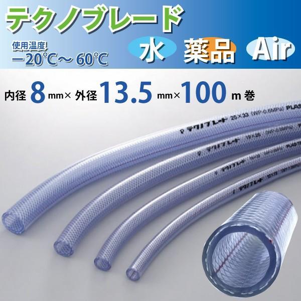 耐圧ホース・テクノブレード TB-8 内径8mm×外径13.5mm×100m巻(プラス・テク)
