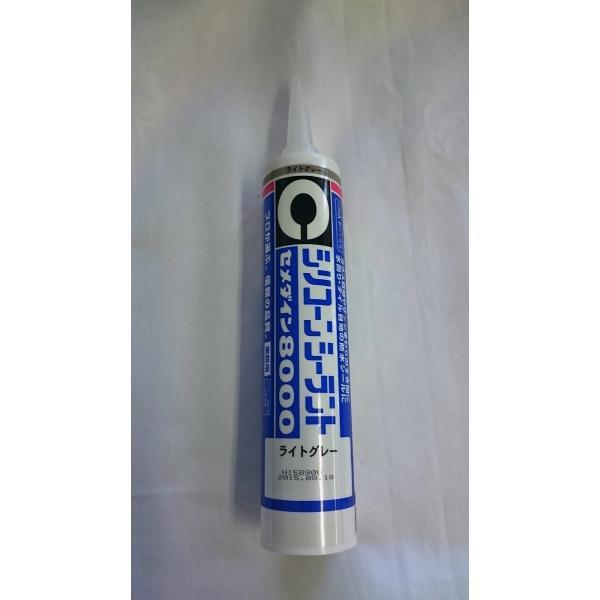 セメダイン シリコンシーラント 8000 330ml ライトグレー |充填剤 充填材 diy 補修用品 補修工事 コーキング材 コーキング剤 シーリン