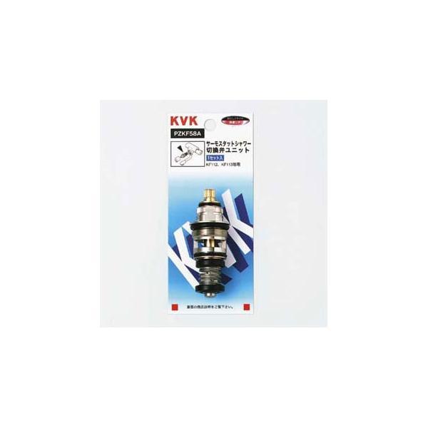 KVKサーモスタットシャワー混合栓切替弁ユニットPZKF58A|DIYサーモシャワーシャワー混合栓シャワー混合水栓水栓トートーサ