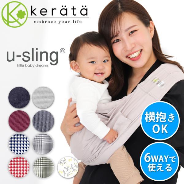 (ケラッタ) u-sling ベビースリング 新生児 成長に合わせて使える6WAY 抱っこひも 日本正規品(国内安全基準適合品)【送料無料】