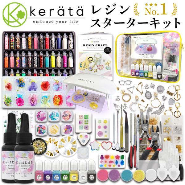 【送料無料】kerata UV レジン クラフト セット スターターキット 初心者 ドライフラワーでボタニカルアクセが作れる|kerata